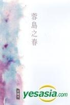 蓉岛之春(珍藏本)