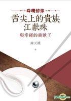 Zhu Ji Qing Yuan —— She Jian Shang De Gui Zu Jiang Xian Zhu Yu Xing Yun De Shu Ai Zi ( Jing Zhuang)