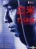 The Rice Bomber (2014) (DVD) (English Subtitled) (Taiwan Version)