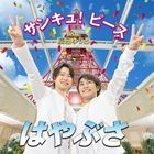 Thank You! Piece feat. Yuto Tatsumi [Type A] (Japan Version)