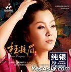 Vain Longing (Silver CD) (China Version)