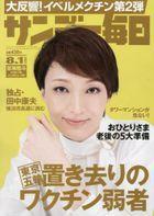Sunday Mainichi 20071-08/01 2021