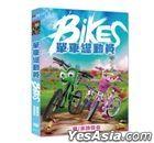 Bikes (2018) (DVD) (Taiwan Version)