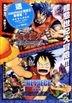 One Piece Toriko Movie (DVD) (Hong Kong Version)