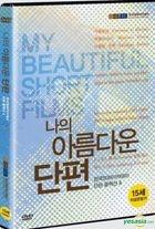 My Beautiful Short Films 4 (DVD) (First Press Edition) (Korea Version)