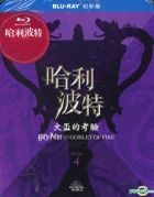 Harry Potter and the Goblet of Fire (2005) (Blu-ray) (Special Edition) (Taiwan Version)