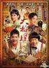 Twa Tiu Tiann (DVD) (English Subtitled) (Taiwan Version)