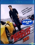 Need For Speed (2014) (Blu-ray) (3D Version) (Hong Kong Version)