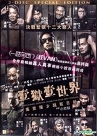Imprisoned: Survival Guide for Rich and Prodigal (2015) (DVD) (2-Disc Special Edition) (Hong Kong Version)