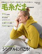 Keitodama 2021 Autumn