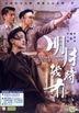 明月几时有 (2017) (DVD) (香港版)