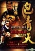Justice Pao (2008) (DVD) (End) (Thailand Version)