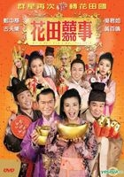 All's Well End's Well Too 2010 (DVD) (Hong Kong Version)