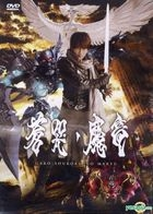 GARO - Soukoku no Maryu (DVD) (Taiwan Version)