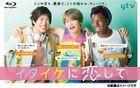 Itaike ni Koi Shite (Blu-ray Box) (Japan Version)