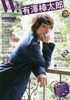 W! VOL.20 Arisawa Shotaro Complete SPECIAL