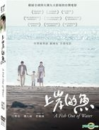 A Fish Out of Water (2017) (DVD) (English Subtitled) (Taiwan Version)