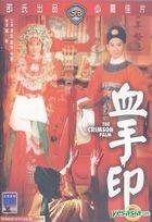 The Crimson Palm (DVD) (Hong Kong Version)