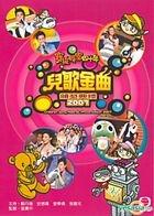 Children Song Awards Presentation 2007 (DVD) (TVB Program)