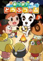 atsumare doubutsu no mori mujintou daiari  3 3 atsumare doubutsu no mori mujintou DIARY 3 3 korokoro komitsukusu supeshiyaru