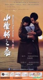 Hawthorn Tree Forever (DVD) (End) (China Version)