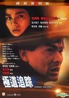 Zodiac Killers (1991) (DVD) (Remastered Edition) (Hong Kong Version)