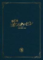 Nodame Cantabile: The Final Score - Part 2 (DVD) (Special Edition) (Japan Version)