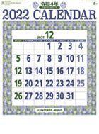 Horoscope Words 2022 Calendar (Japan Version)