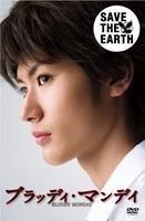 Bloody Monday Box 1 (DVD) (Japan Version)