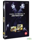 Island of Greed (DVD) (Korea Version)