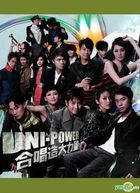 Uni-Power 合唱造大力量 (CD+DVD)