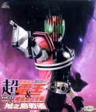 Cho Kamen Rider Den-O & Decade - NEO Generations: The Onigashima Battleship (VCD) (Vol.2 of 2) (End) (Hong Kong Version)