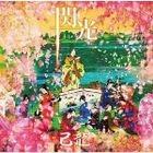 Senkou [Type B](SINGLE+DVD) (First Press Limited Edition) (Japan Version)