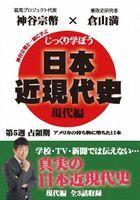 Jikkuri Manabo! Nihon Kingendaishi Gendai Hen Senryo Ki 5th Week  (DVD) (Japan Version)