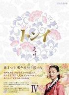 Dong Yi (DVD) (Boxset 4) (Japan Version)