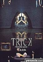 Trick - Troisiemepartie 2 (Japan Version)