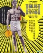 Thermae Romae (2012) (Blu-ray) (Taiwan Version)