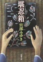 bokusatsutenshidokurochan02