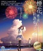 煙花, 應該和誰看 (2017) (DVD) (香港版)