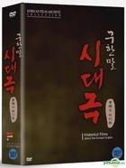 Historical Films about the Korean Empire (DVD) (4-Disc) (Box Set) (Korea Version)