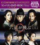 六龙飞天 Compact  (DVD)(BOX 5) (日本版)