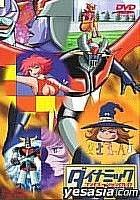 Dynamic Compilation DVD Vol.2 (Japan Version)