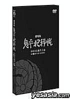 Onihei Hanka Cho - Theatrical Feature  (Japan Version)