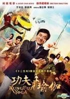 Kung Fu Yoga (2017) (DVD) (English Subtitled) (Hong Kong Version)
