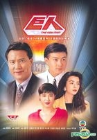 The Key Man (DVD) (Part I) (To Be Continued) (TVB Drama)