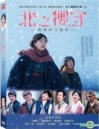 Sakura Guardian in the North (2018) (DVD) (Taiwan Version)