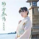 Tomo no Urabojo (SINGLE+DVD) (First Press Limited Edition) (Japan Version)