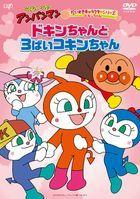Soreike! Anpanman Daisuki Character Series Dokin-chan 'Dokin-chan to 3 Bai Kokin-chan'  (Japan Version)