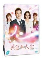 My Golden Life (DVD) (Box 5) (Japan Version)
