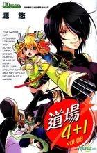 Asu No Yoichi (Vol.6)